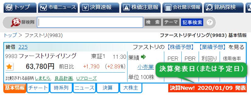 決算発表日(予定日)を素早くチェック!